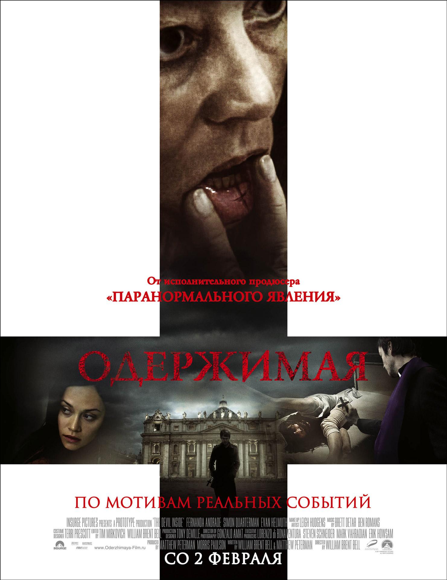 Одержимая, постер № 5