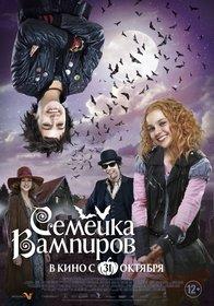 Постеры фильма «Семейка вампиров»