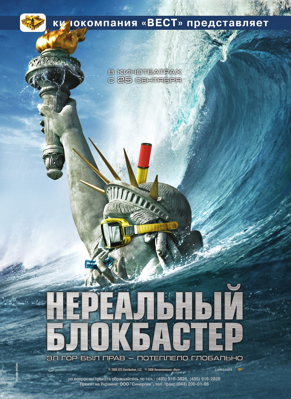 Нереальный блокбастер, постер № 6