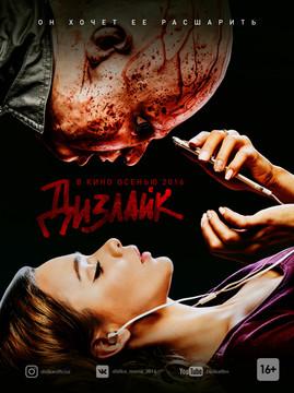 Постеры фильма «Дизлайк»