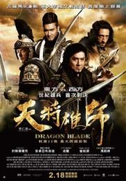Постеры фильма «Меч дракона»