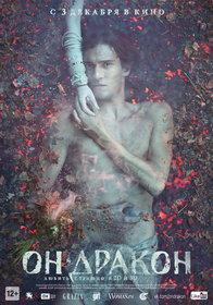 Постеры фильма «Он — дракон»