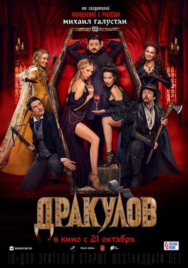 Постеры фильма «Дракулов»