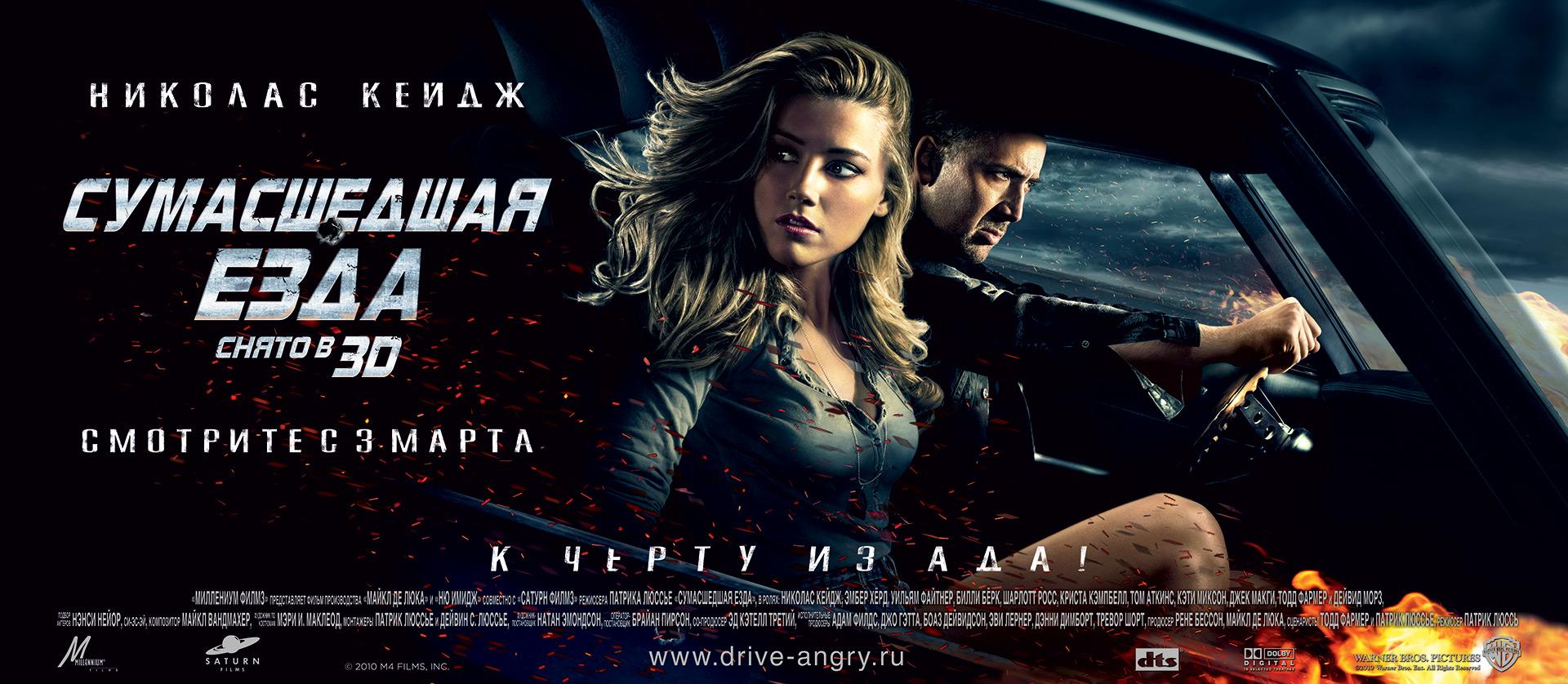 Сумасшедшая езда drive angry постер 6