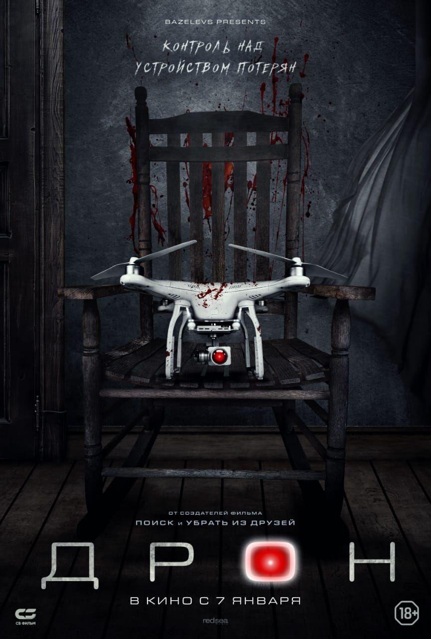 Дрон, постер № 2