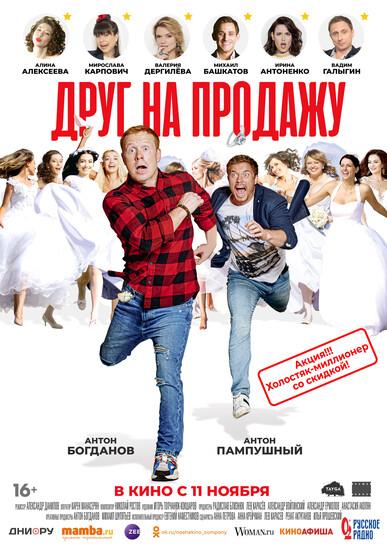 Постеры фильма «Друг на продажу»