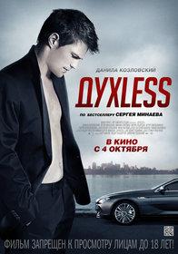Постеры фильма «Духless»