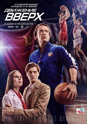 Постеры фильма «Движение вверх»