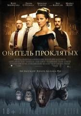 Постеры фильма «Обитель проклятых»