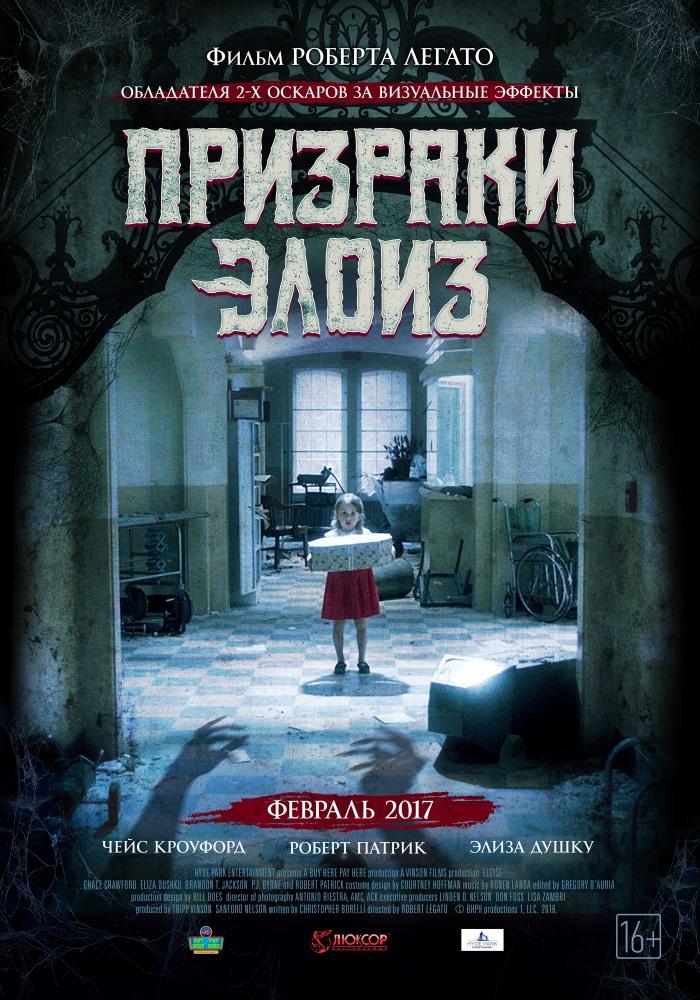 "Призраки ""Элоиз"", постер № 2"