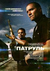 Постеры фильма «Патруль»