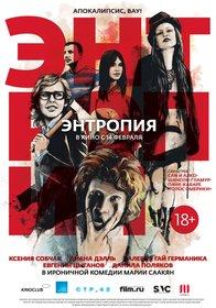 Постеры фильма «Энтропия»