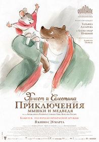 Постеры фильма «Эрнест и Селестина: Приключения мышки и медведя»