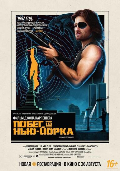 Постеры фильма «Побег из Нью-Йорка»