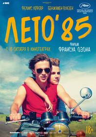 Лето '85