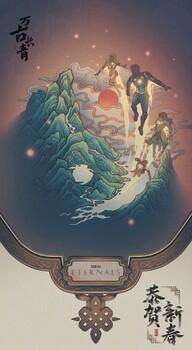 Постеры фильма «Вечные»