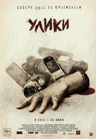 Постеры фильма «Улики»
