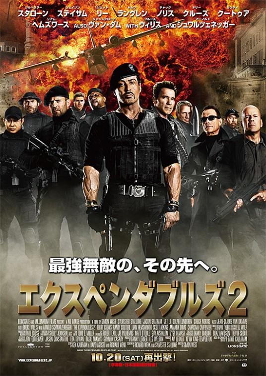Неудержимые-2, постер № 22
