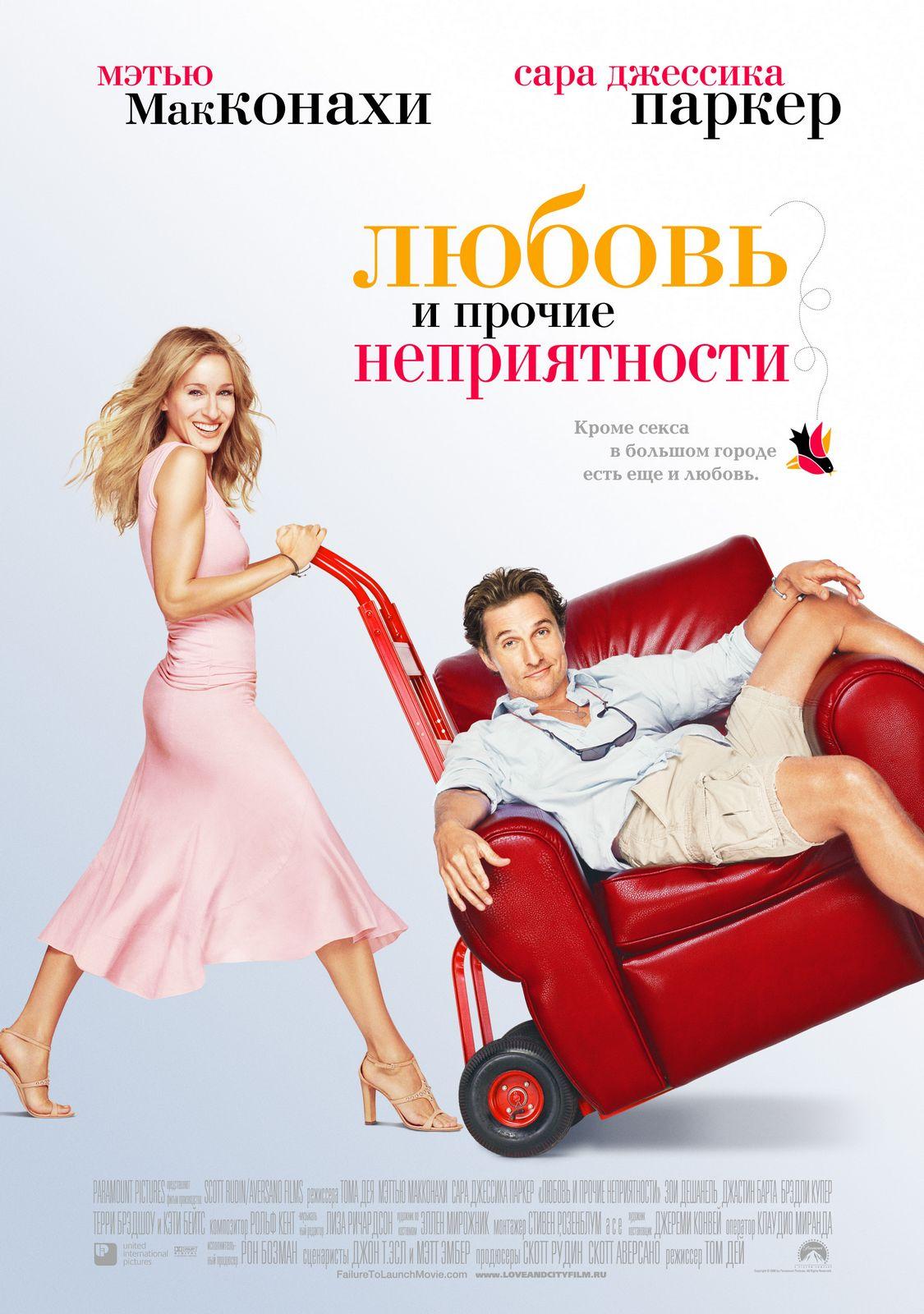 Любовь и прочие неприятности, постер № 3