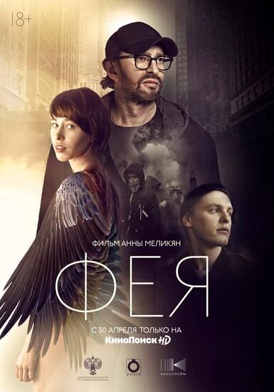 Постеры фильма «Фея»