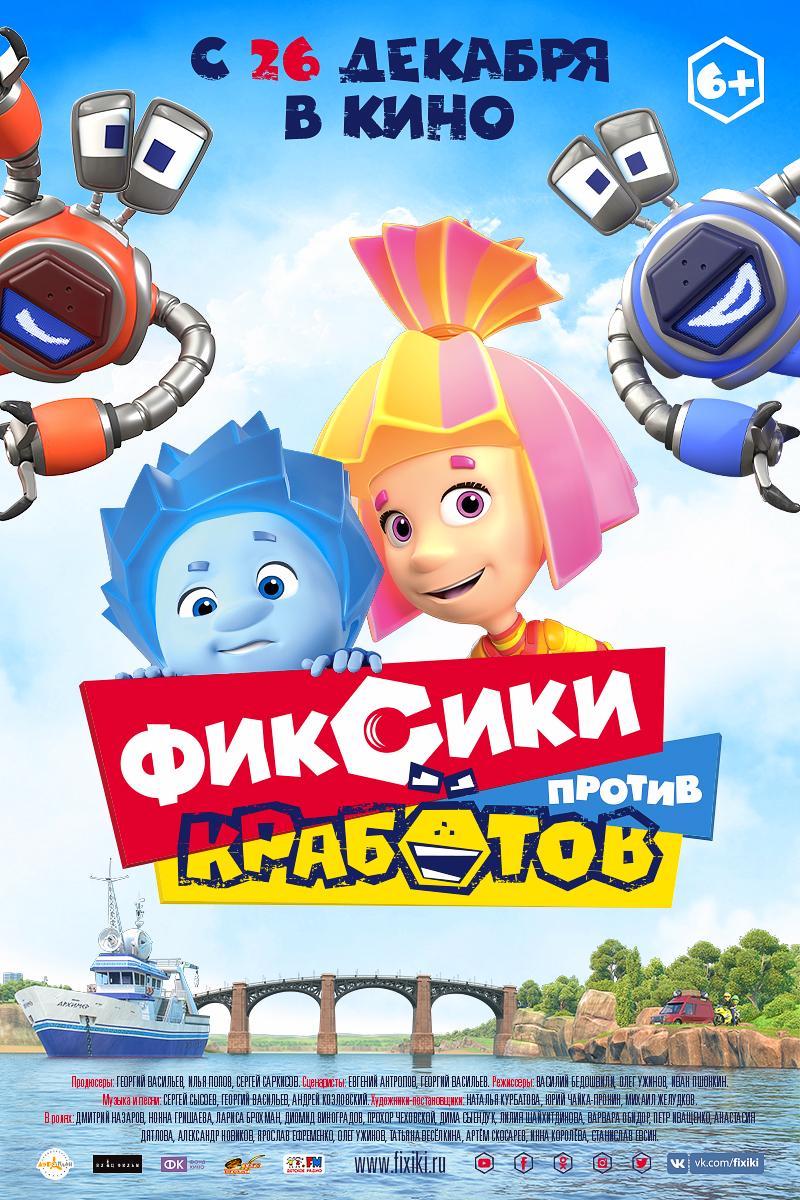 Фиксики против Кработов, постер № 2