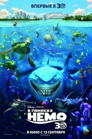 «В поисках Немо» (Finding Nemo)