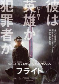 Постеры фильма «Экипаж»