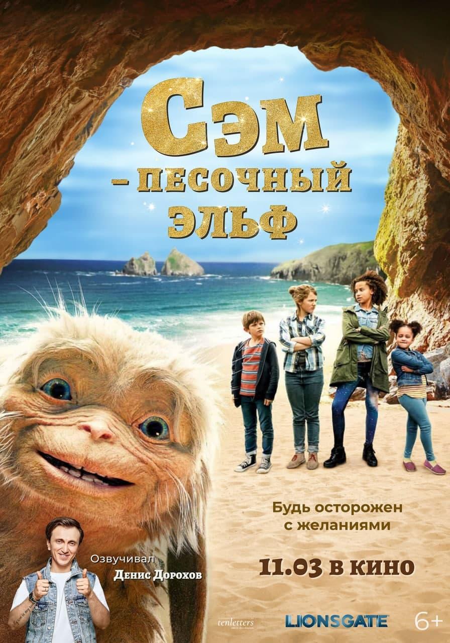 Сэм: Песочный эльф, постер № 2