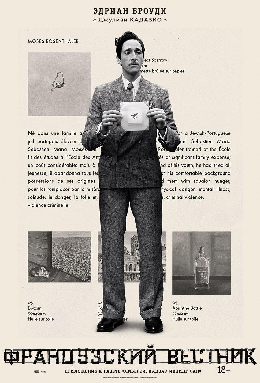 """Французский вестник. Приложение к газете """"Либерти. Канзас ивнинг сан"""", постер № 30"""