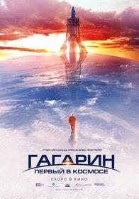 Постеры фильма «Гагарин. Первый в космосе»