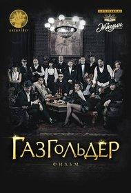 Бокс-офис России за 25−27 апреля