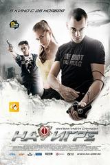 Предпремьерный показ фильма «На игре»