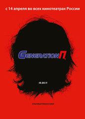 «Поколение