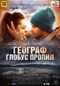 Бокс-офис России за 8−10 ноября