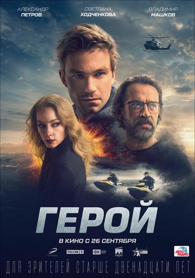 Постеры фильма «Герой»