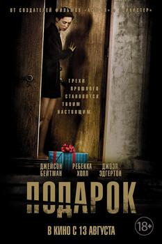 Постеры фильма «Подарок»