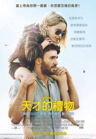 Постеры фильма «Одарённая»