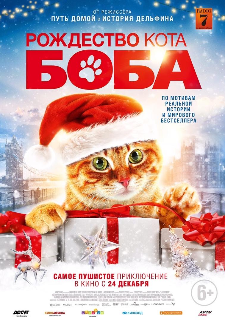Рождество кота Боба, постер № 2
