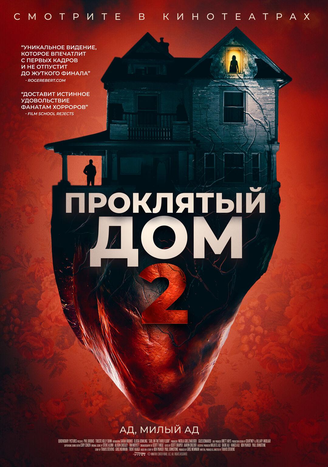 Проклятый дом 2, постер № 1
