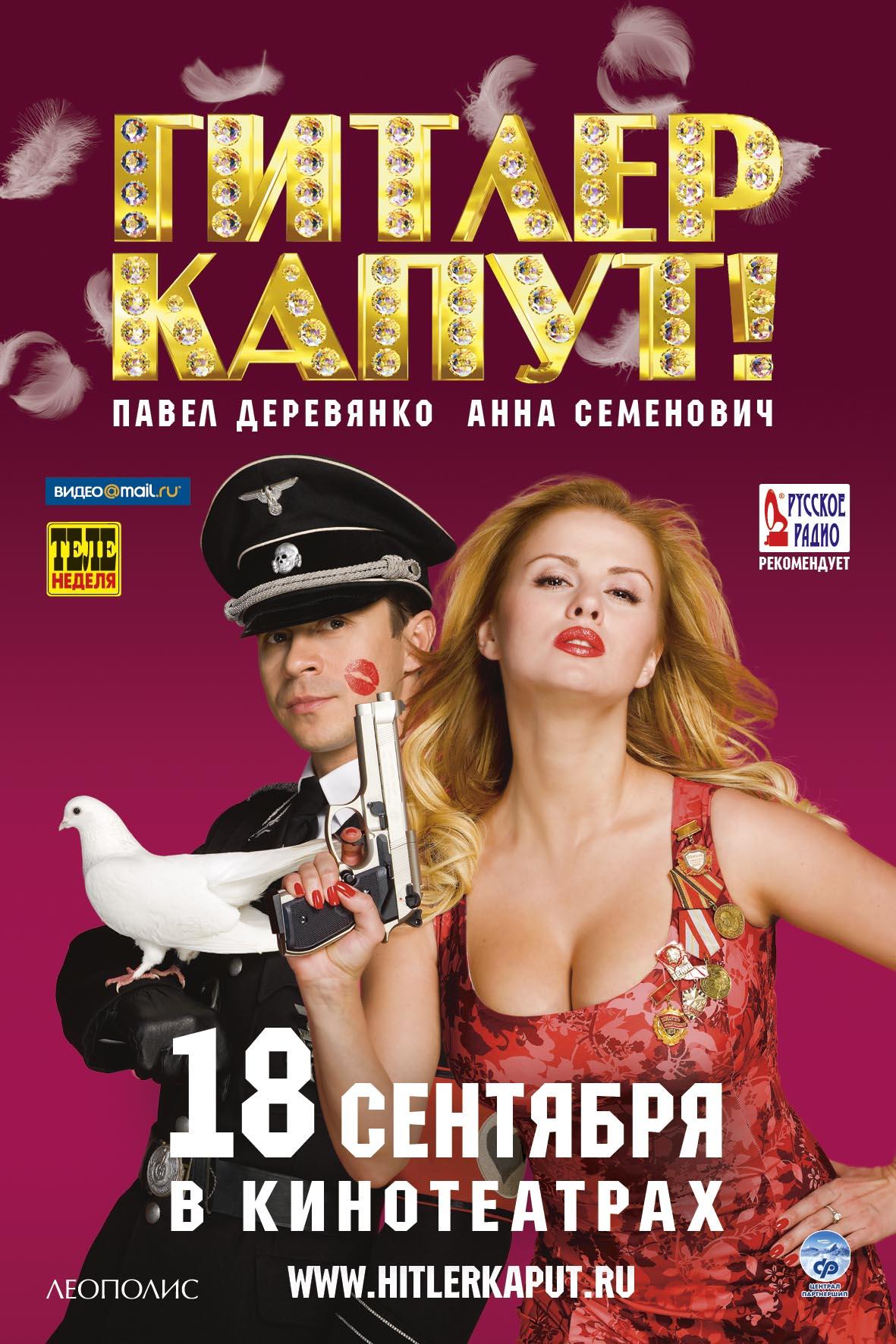 Гитлер капут!, постер № 1