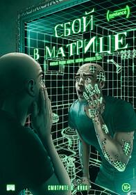 Сбой в матрице