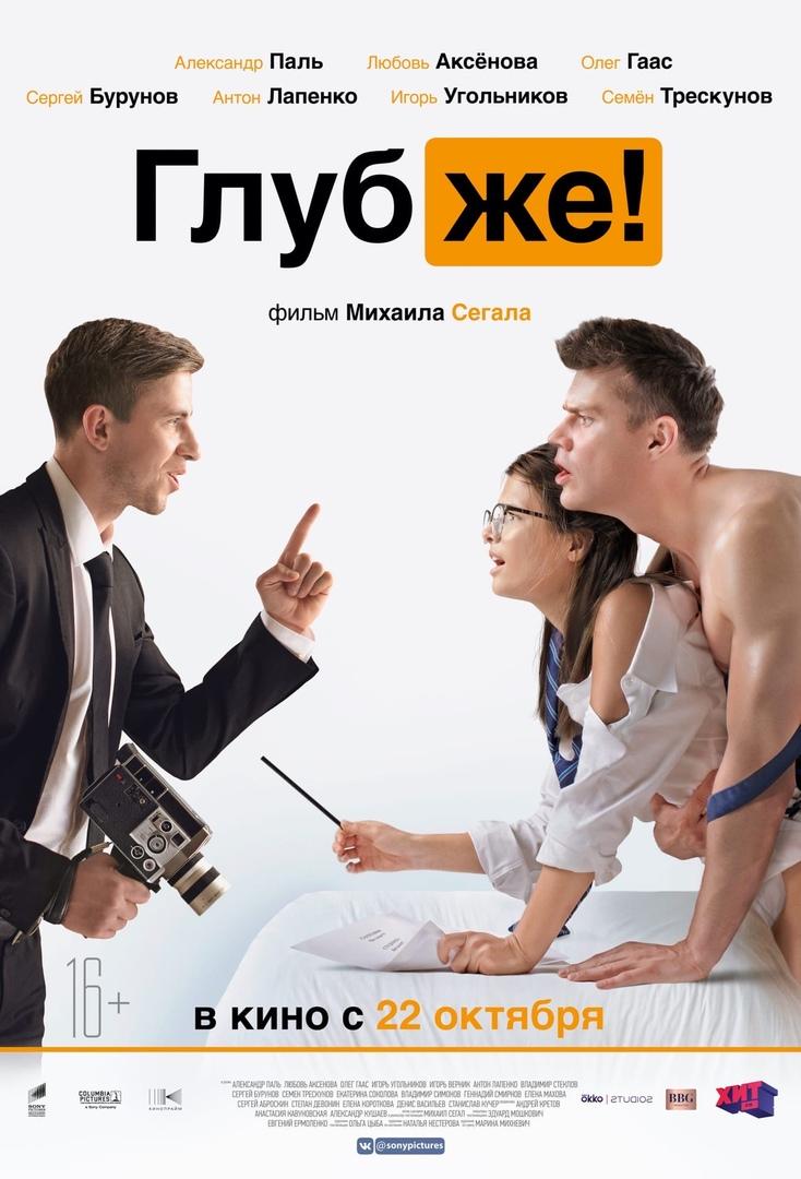 Глубже!, постер № 2
