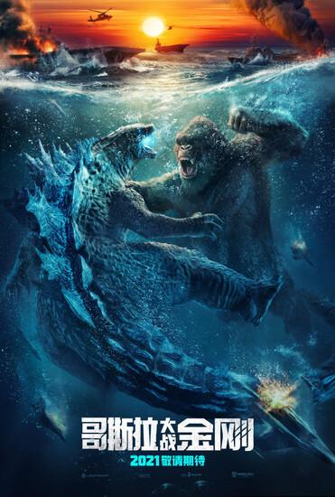 Постеры фильма «Годзилла против Конга»