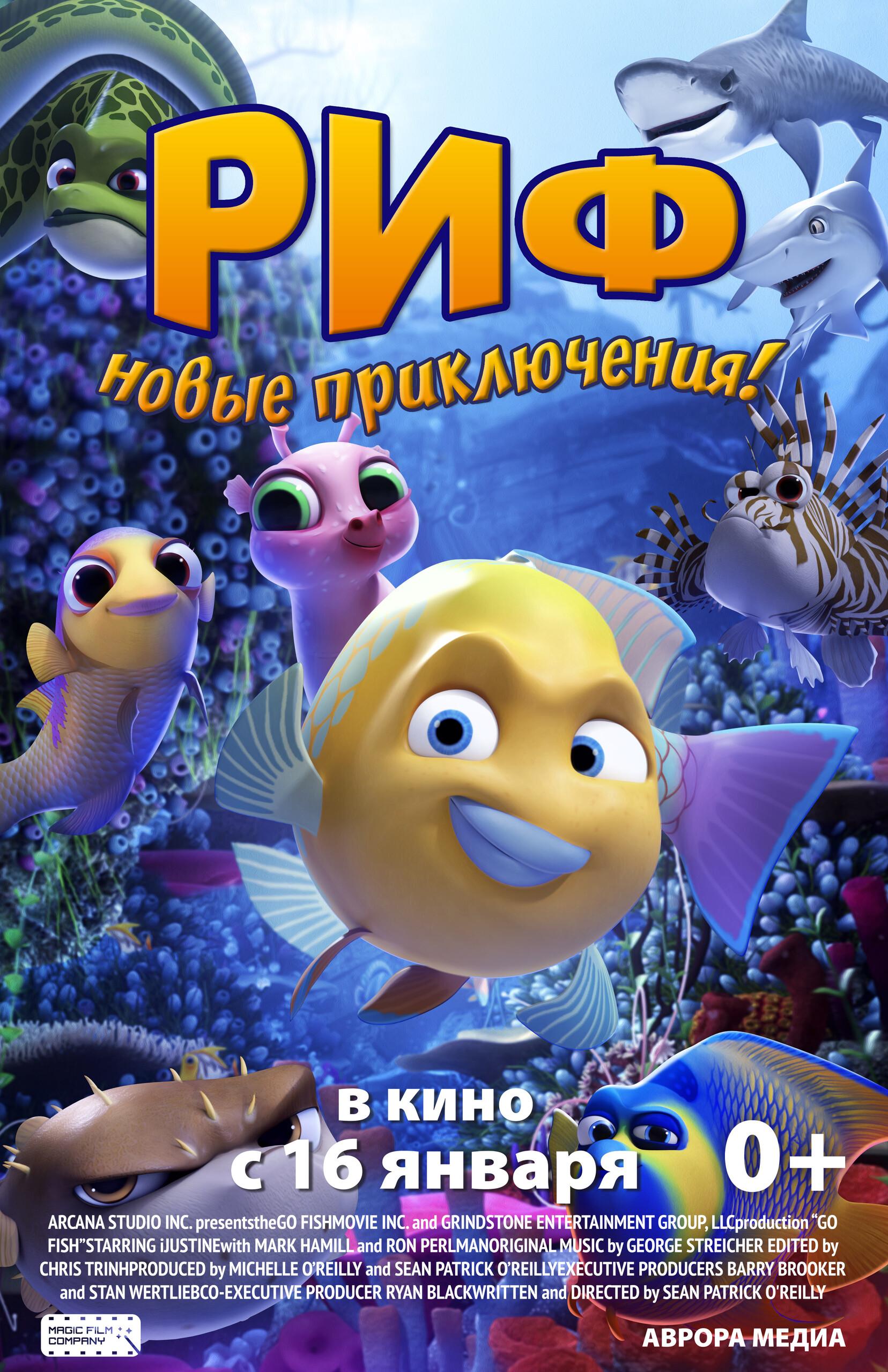 Риф. Новые приключения, постер № 2