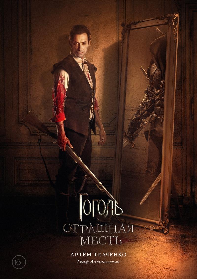 Гоголь. Страшная месть, постер № 2