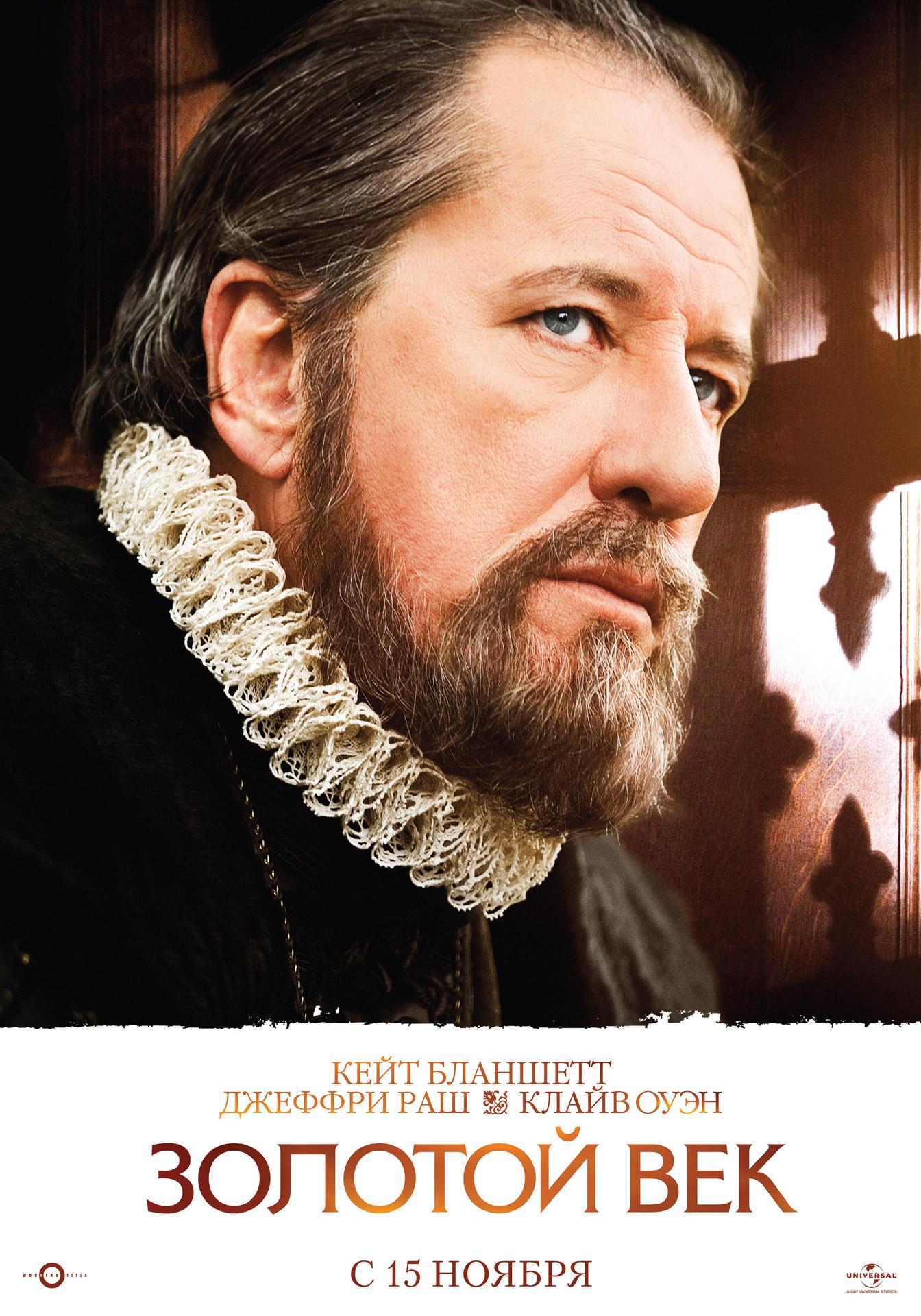 Золотой век, постер № 5