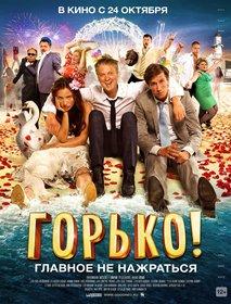 Постеры фильма «Горько!»