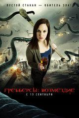 Постеры фильма «Грэбберсы»