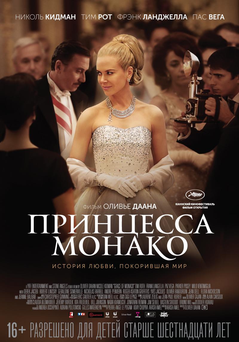 Принцесса Монако, постер № 2