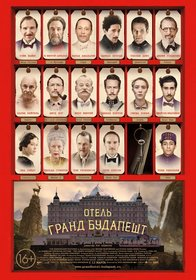 Постеры фильма «Отель «Гранд Будапешт»»